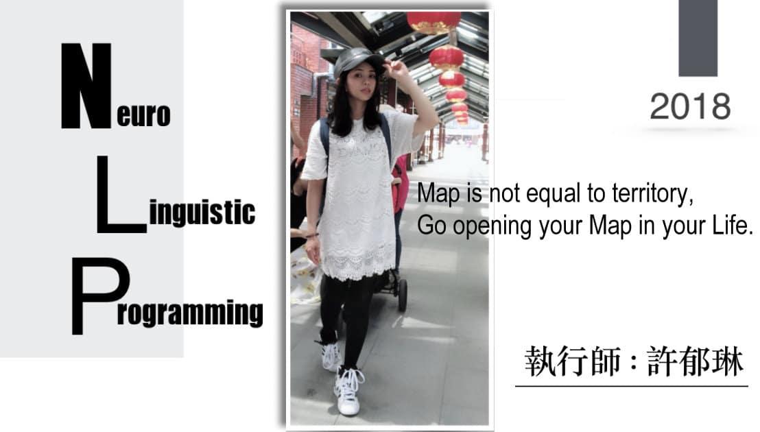 NLP執行師:許郁琳的學習心得與信念