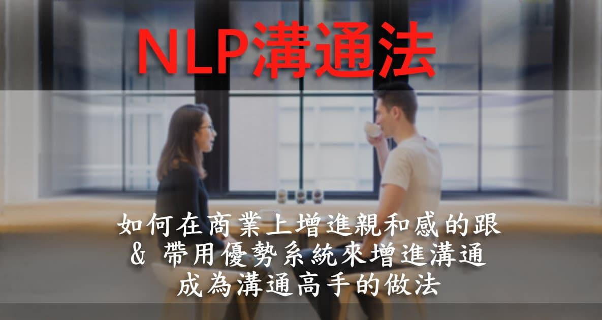 【應用課程】NLP溝通法