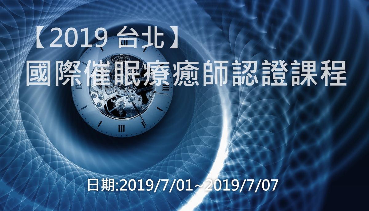 【2019 台北】國際催眠療癒師認證課程