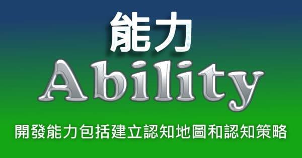 能力(ability)