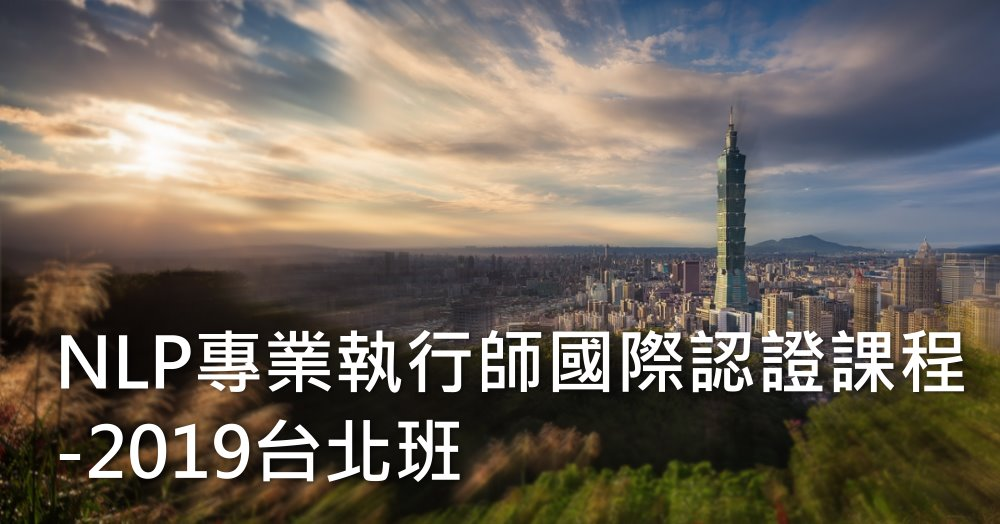 【2019-6-29】NLP專業執行師國際認證課程-2019台北班