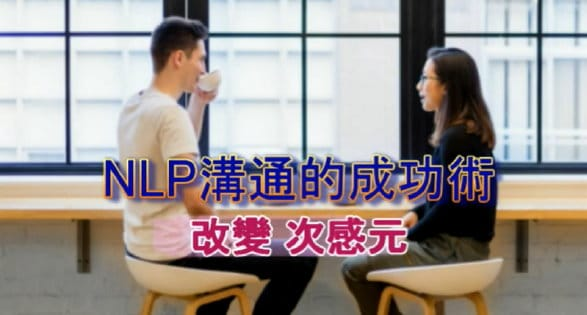 NLP溝通成功術-改變次感元