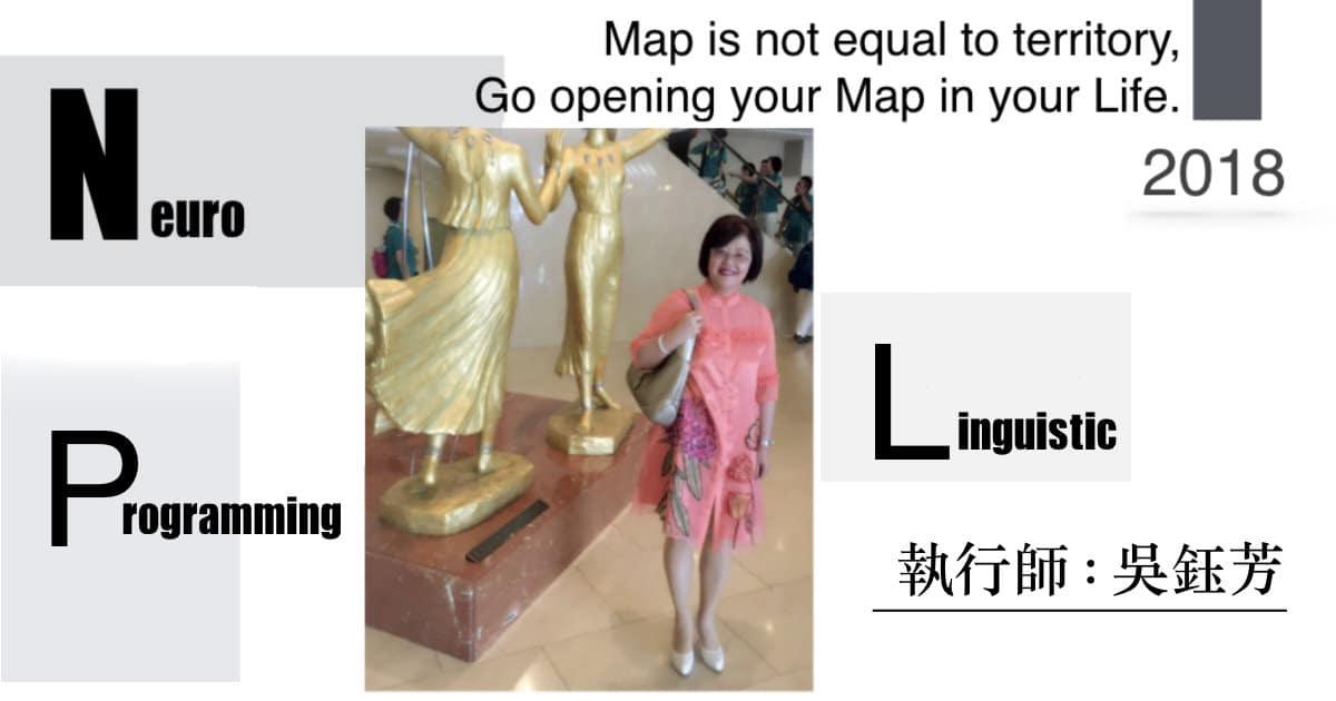 NLP執行師:吳鈺芳的學習心得與信念