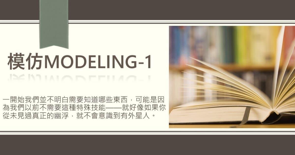 模仿modeling-1