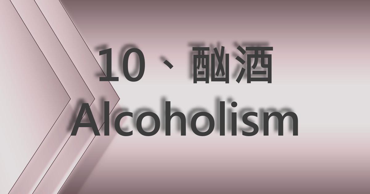 酗酒(Alcoholism)