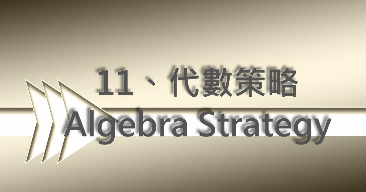 代數策略(Algebra Strategy)