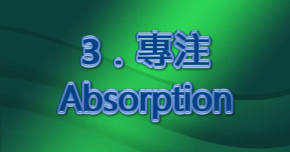 專注(absorption)