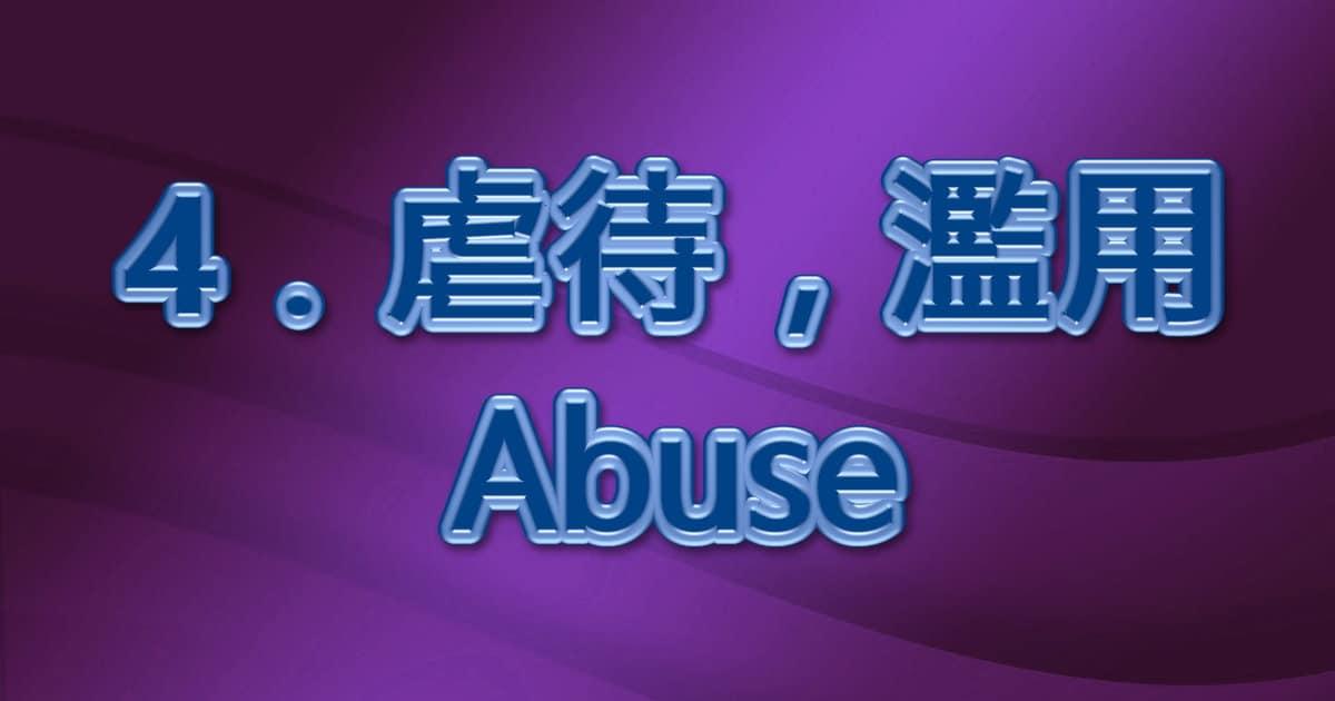 虐待,濫用(abuse)