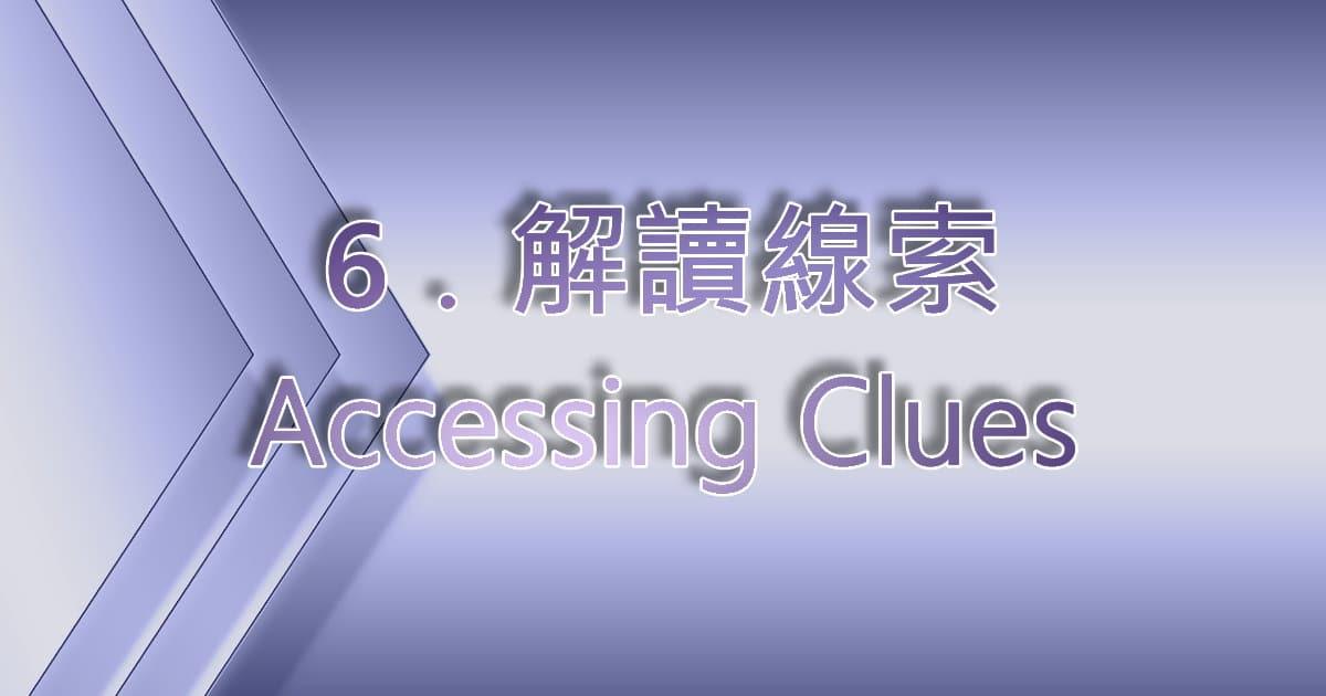 解讀線索(accessing Clues)