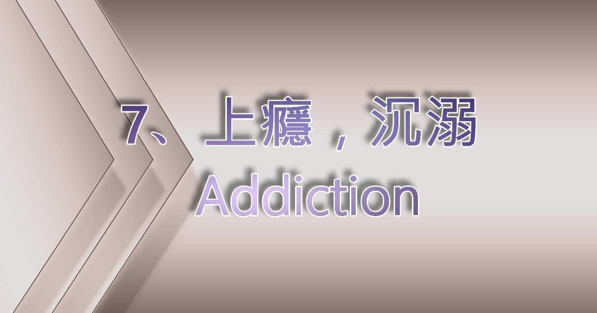 上癮,沉溺 (addiction)