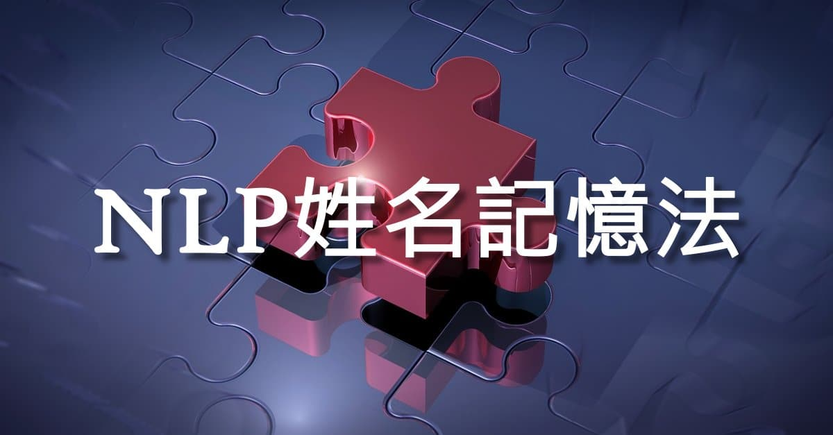 NLP姓名記憶法