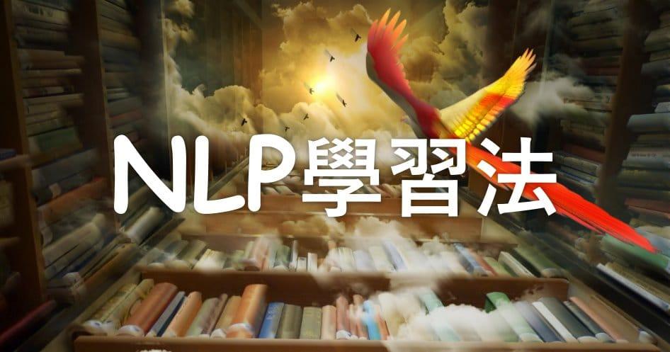 NLP學習法