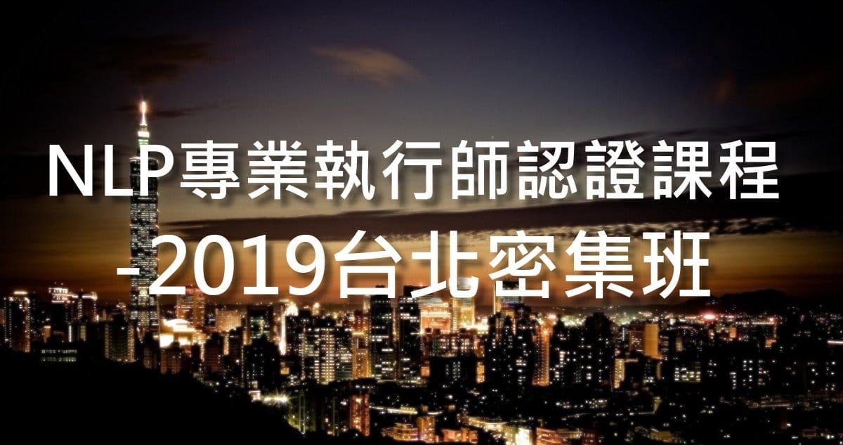 NLP專業執行師認證課程-2019台北密集班