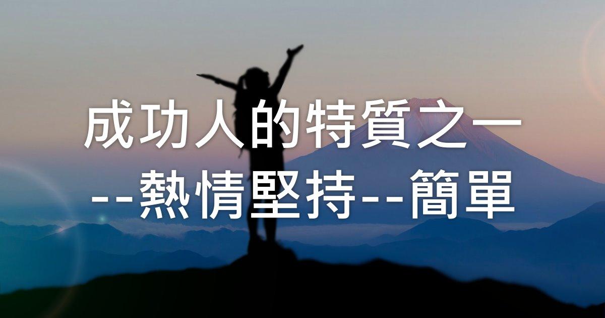 成功人的特質之一,熱情堅持、簡單