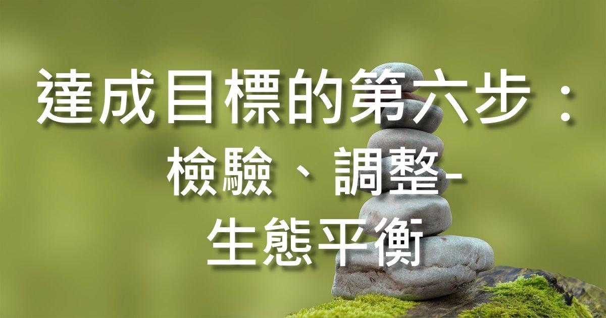 達成目標的第六步:檢驗、調整—-生態平衡