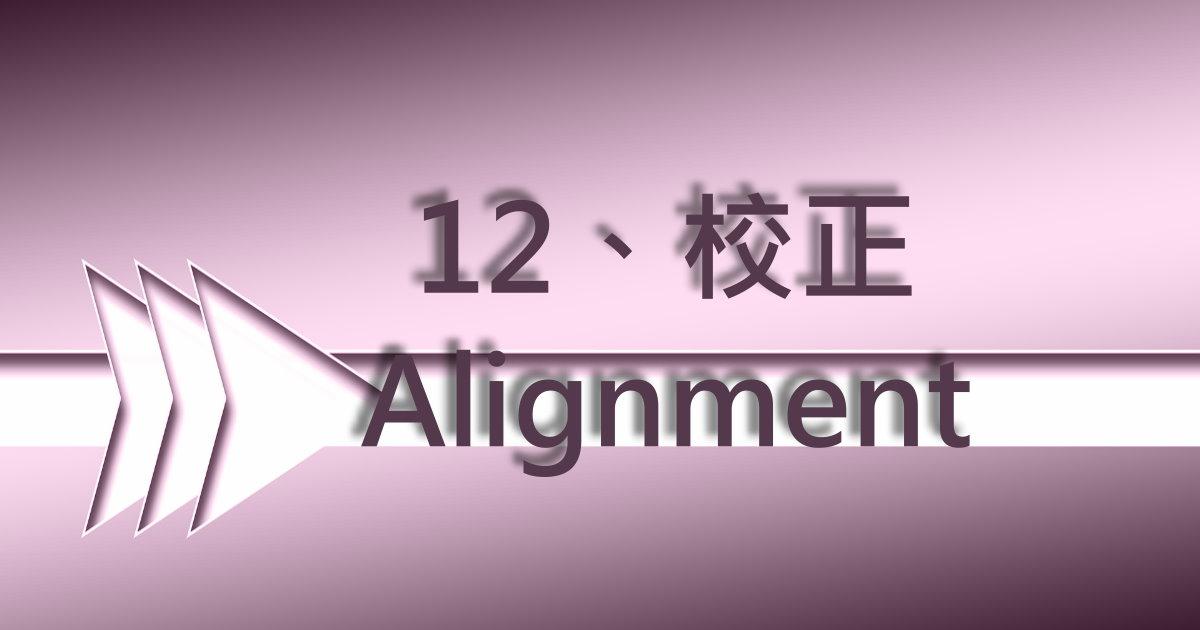 校正(Alignment)