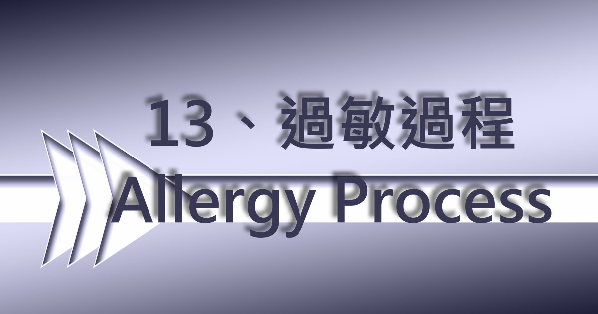 過敏過程(Allergy Process)