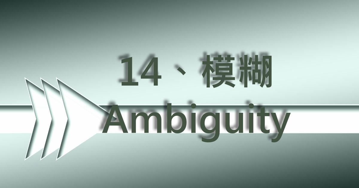模糊(Ambiguity)