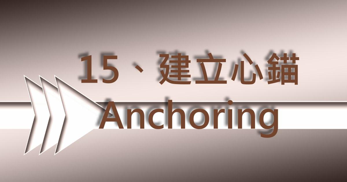建立心錨(anchoring)