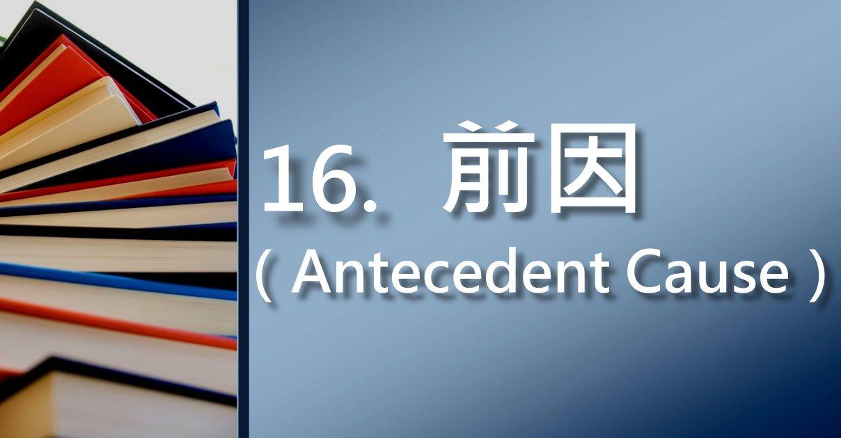 前因(Antecedent Cause)