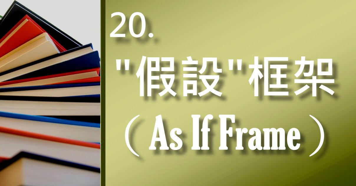 """""""假設""""框架(As If Frame)"""