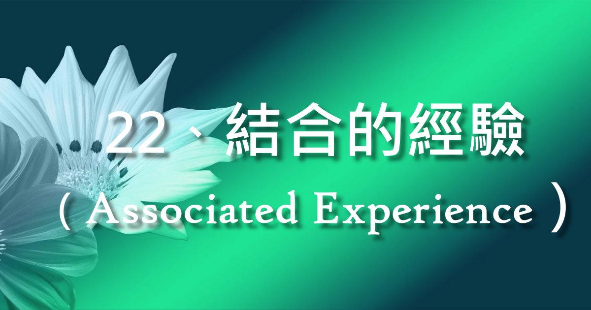 結合的經驗(Associated Experience)