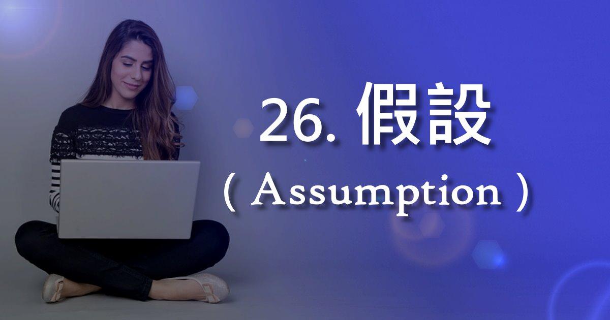 假設(Assumption)