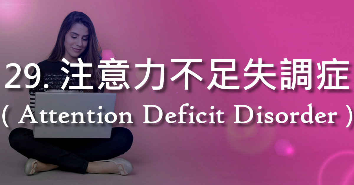 注意力不足失調症(Attention Deficit Disorder)