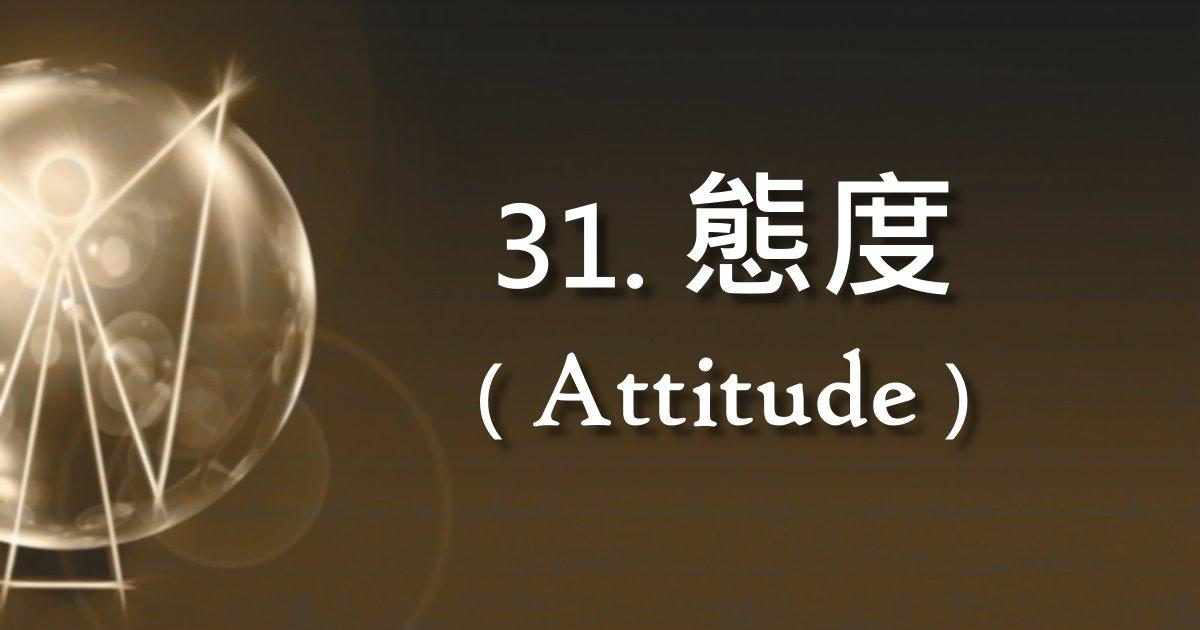 態度(Attitude)