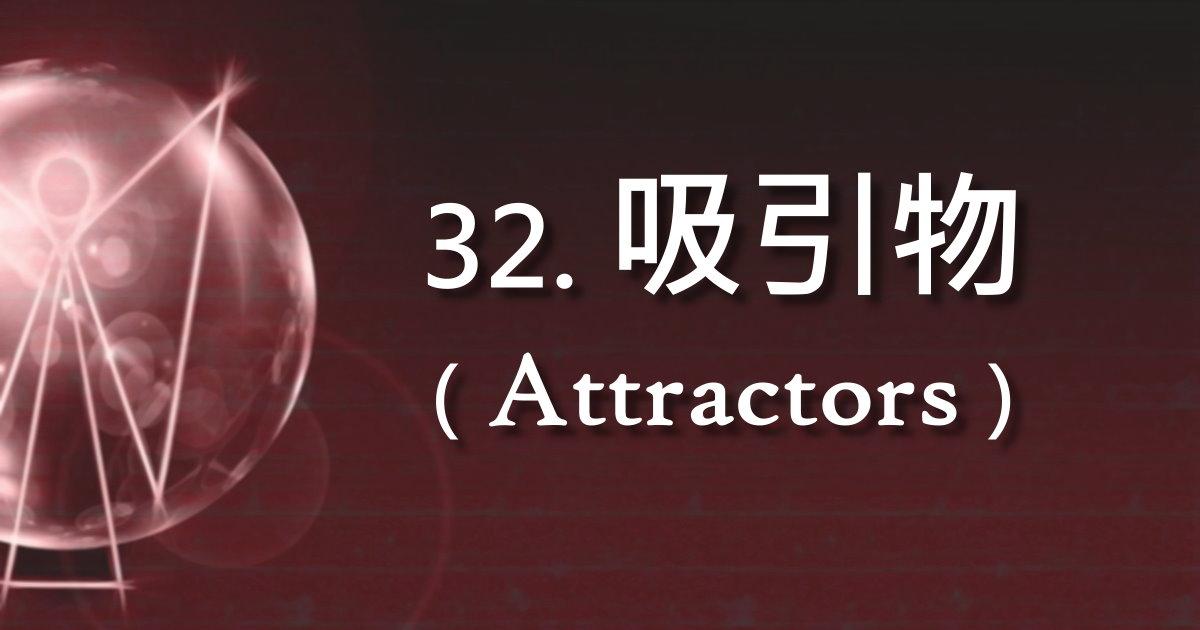 吸引物(Attractors)