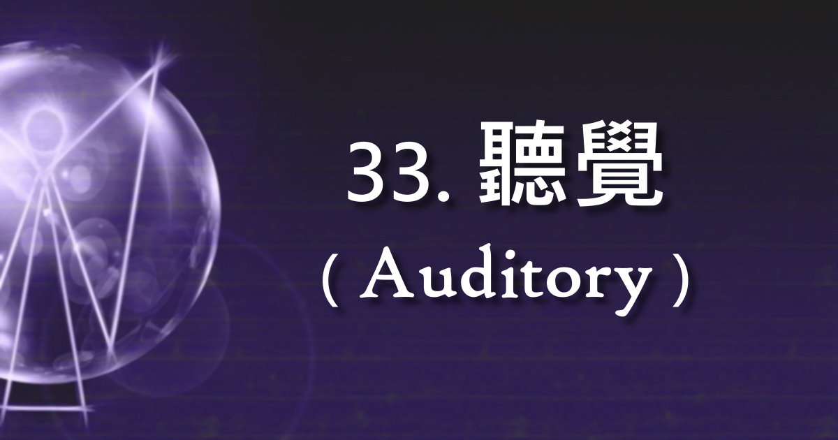 聽覺(Auditory)