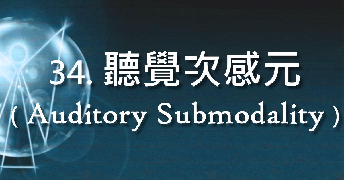 聽覺次感元(Auditory Submodality)