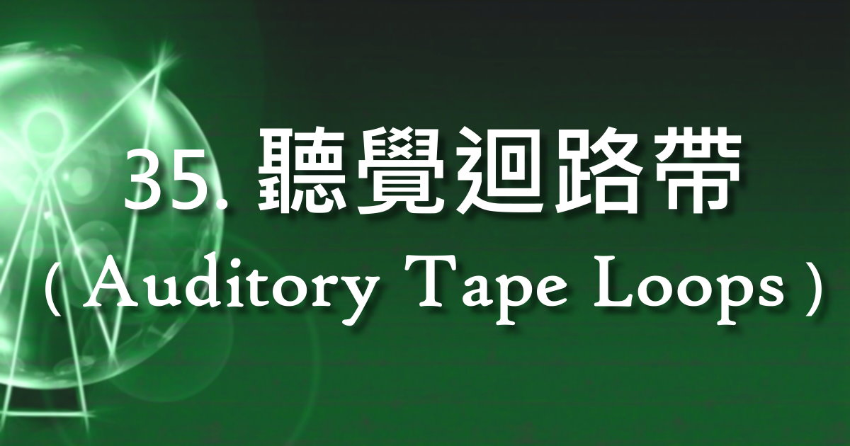 聽覺迴路帶(Auditory Tape Loops)