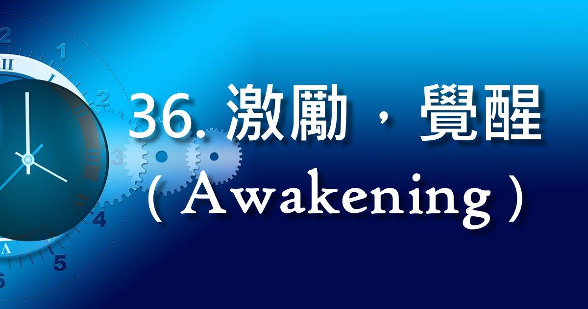 激勵,覺醒(Awakening)