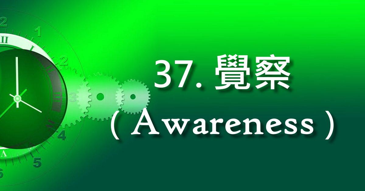 覺察(Awareness)