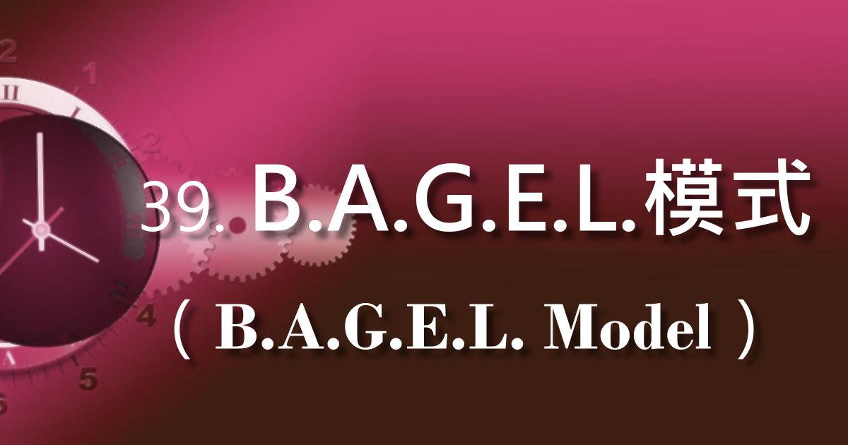 B.A.G.E.L.模式(B.A.G.E.L. Model)