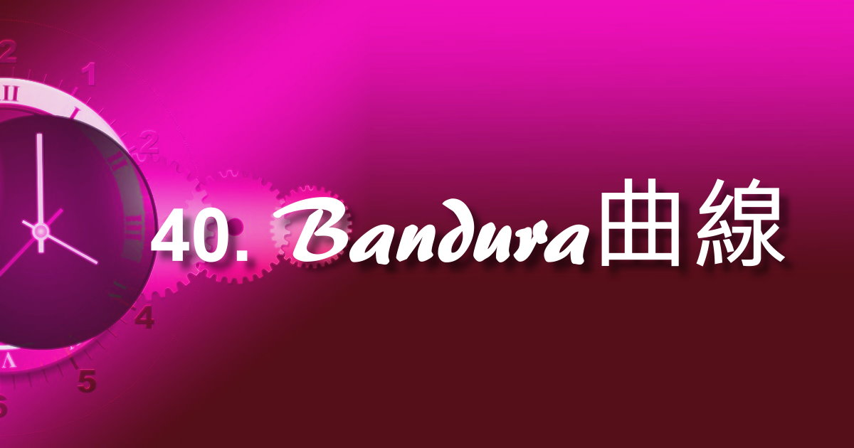 Bandura曲線