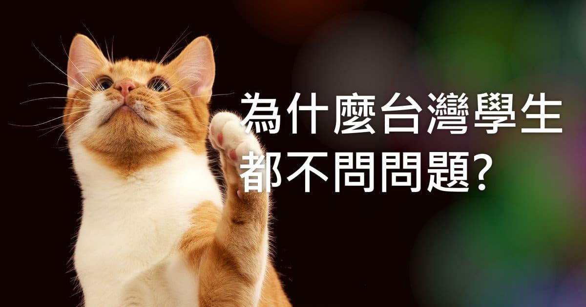 為什麼台灣學生都不問問題?