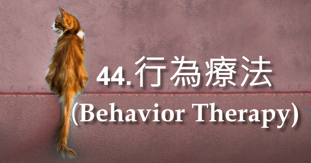 行為療法(Behavior Therapy)