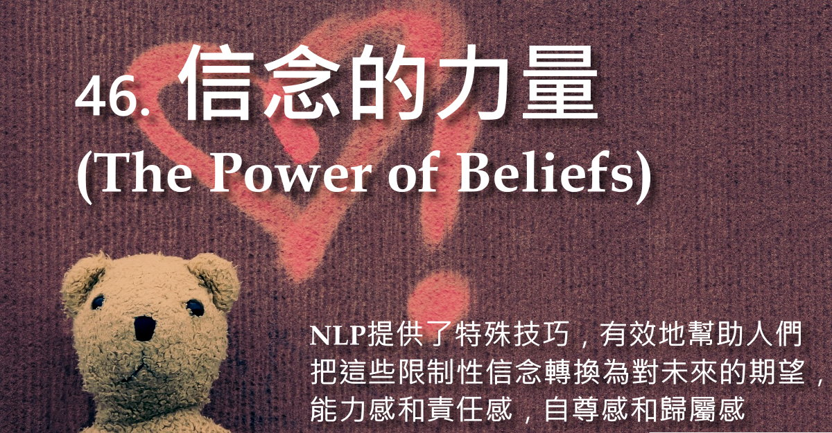 信念的力量(The Power of Beliefs)