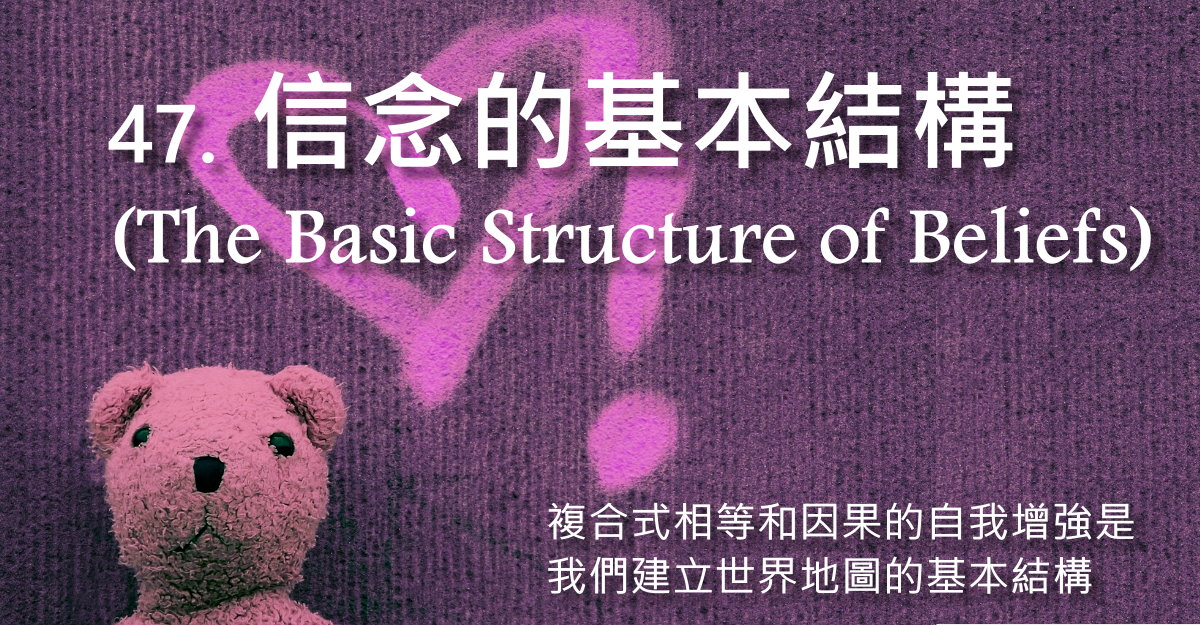 信念的基本結構(The Basic Structure of Beliefs)