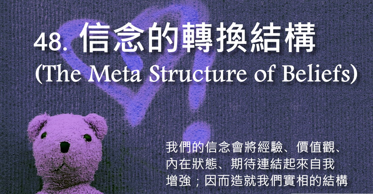 信念的轉換結構(The Meta Structure of Beliefs)
