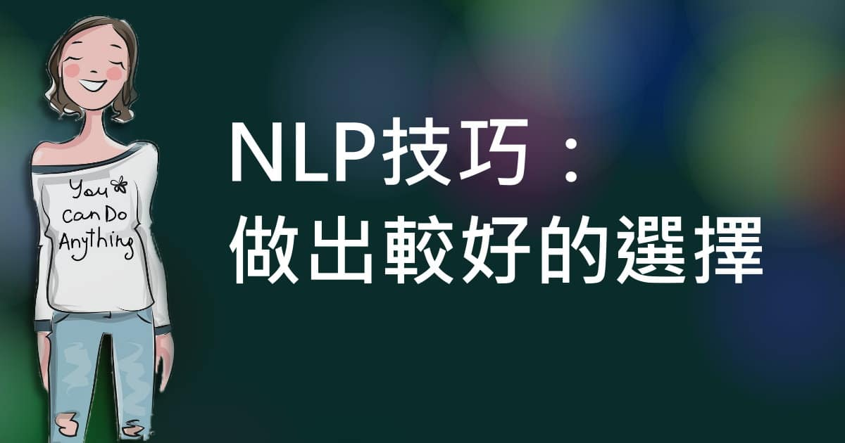 NLP技巧:做出較好的選擇