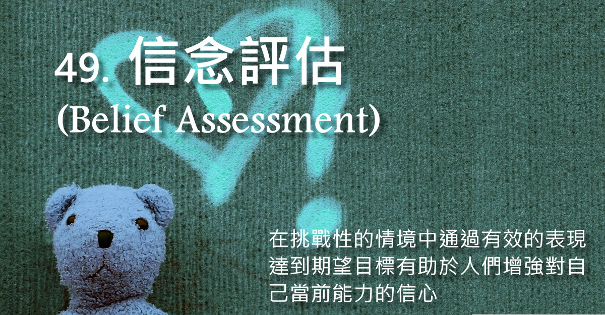 信念評估(Belief Assessment)