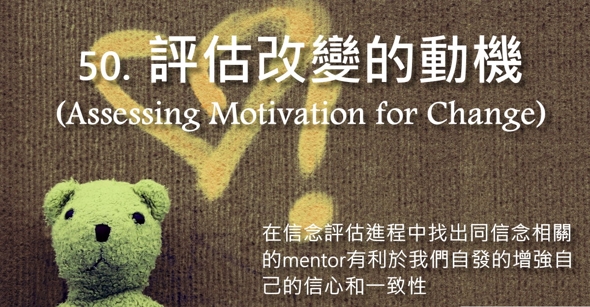 評估改變的動機(Assessing Motivation for Change)