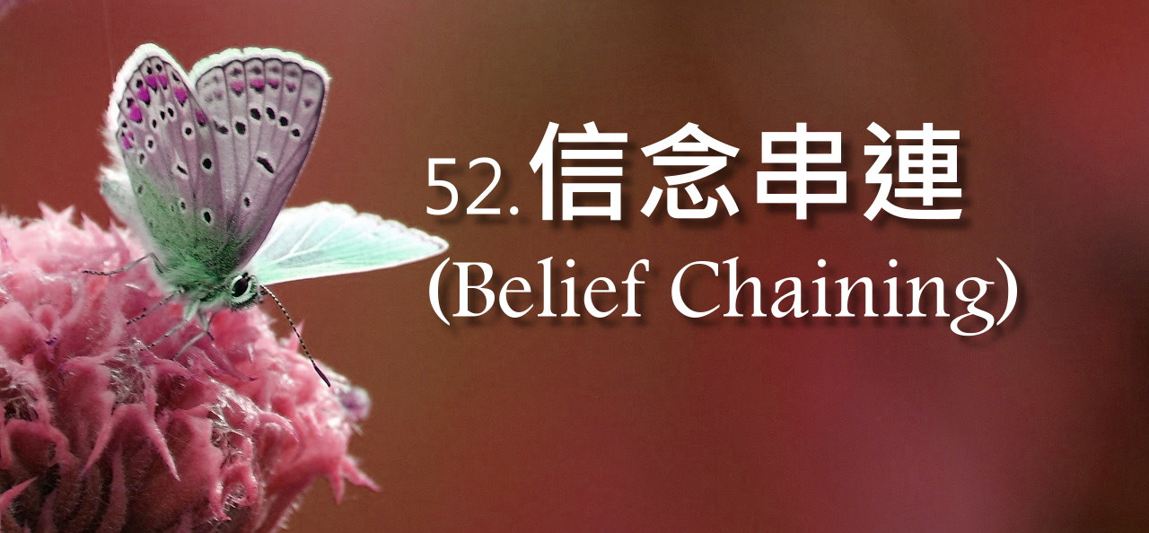 信念串連(Belief Chaining)