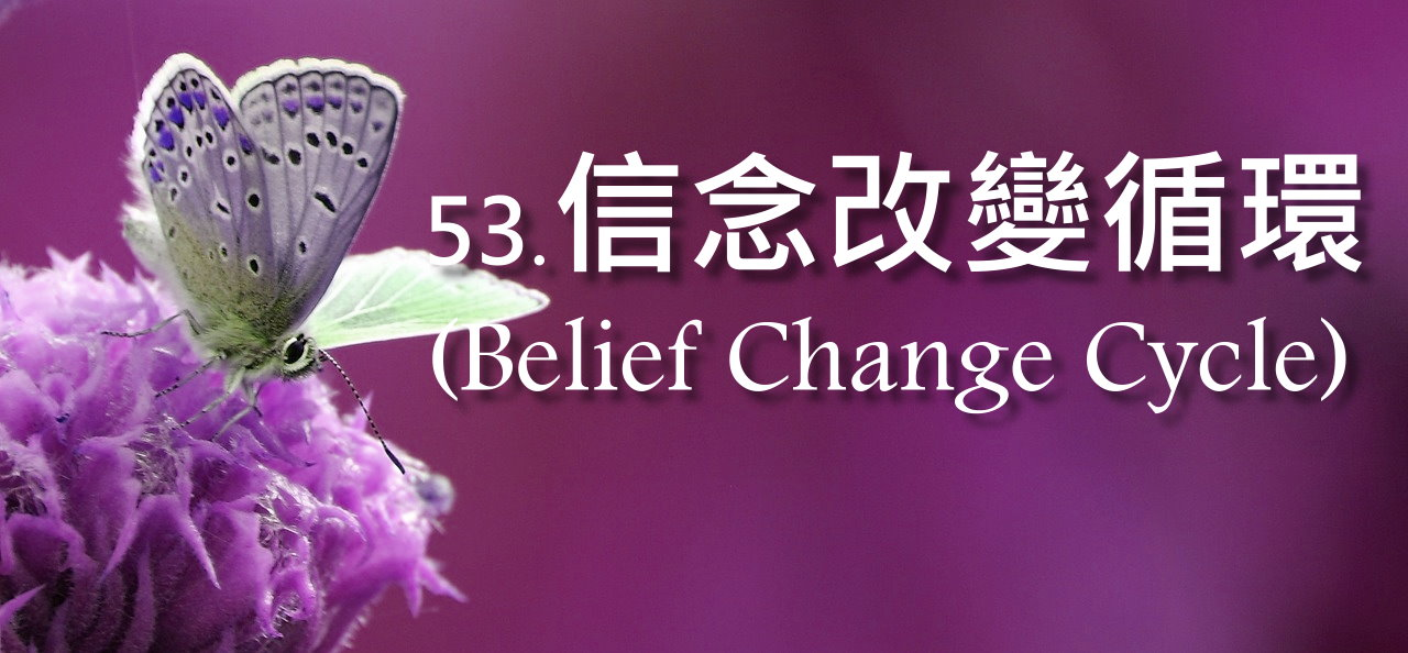 信念改變循環(Belief Change Cycle)