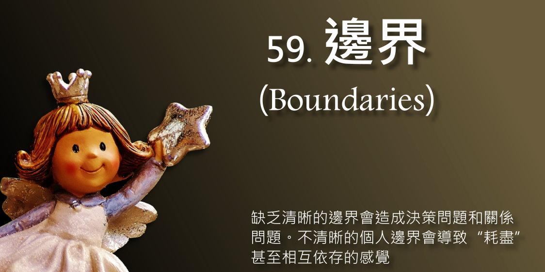 邊界(Boundaries)