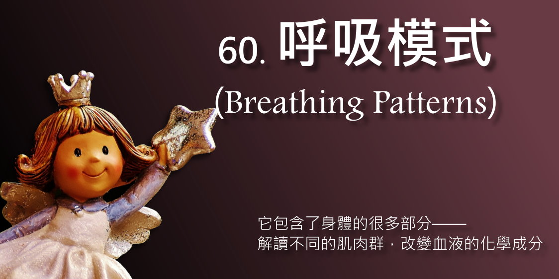 呼吸模式(Breathing Patterns)