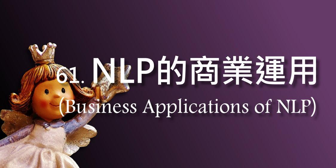 NLP的商業運用(Business Applications of NLP)